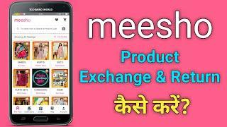 Meesho Product Return kaise kare | How to Exchange & Return Meesho Product |