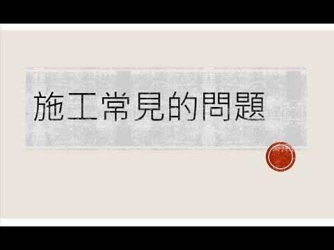 109年度臺南市政府建築物施工指定勘驗宣導會教學影片-施工常見問題