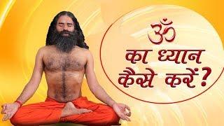 ॐ का ध्यान कैसे करें | Swami Ramdev