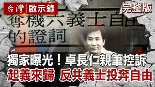 【台灣啟示錄】獨家曝光!卓長仁親筆控訴!起義來歸!反共義士駕機投奔自由
