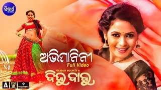 Biju Babu I Abhimani E Pabanata San San San Romantic Song Anubhav Amp Supriya Sidharth Music