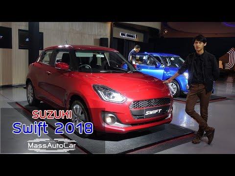 พาชม Suzuki Swift 2018 ในงานเปิดตัว