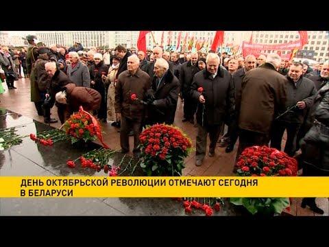 День Октябрьской революции отмечают 7 ноября в Беларуси видео