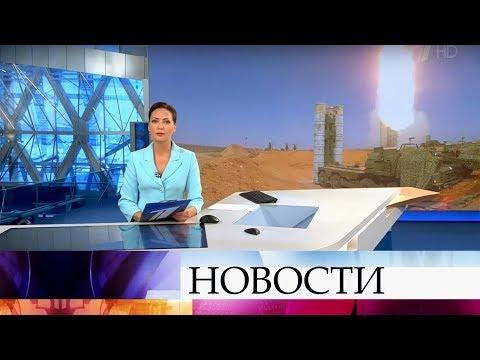 Выпуск новостей в 12:00 от 17.09.2019