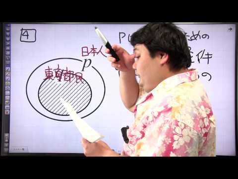 酒井のどすこい!センター数学IA #023 第2講 第4問