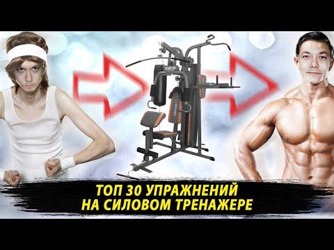 ТОП 30 упражнений на силовом тренажере мультистанция