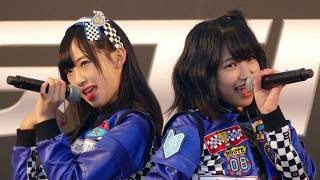 4K 生きることに熱狂を 171210 TOYOTA GAZOO Racing FESTIVAL スペシャルライブ1回目 AKB48 チーム8  横道侑里、歌田初夏センター