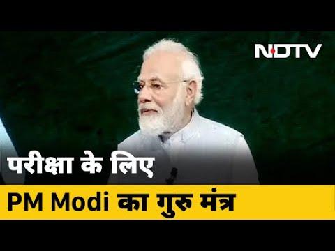 Pariksha Pe Charcha: छात्रों से बोले PM Modi - नाकामी से निराश होने की जरूरत नहीं