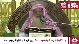 مناظرة في دقيقة واحدة بين الإمام الألباني رحمه الله ورجل مُلحِد يرويها الشيخ وصي الله عباس