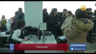 В МВД Казахстана дали отсрочку гражданам без прописки