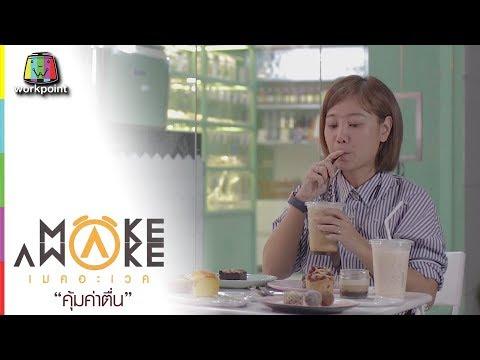 Make Awake คุ้มค่าตื่น | กรุงเทพมหานตร | 9 ส.ค. 61 Full HD