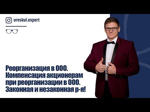 Реорганизация в ООО. Компенсация акционерам при реорганизации в ООО. Законная и незаконная р-я!