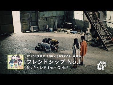 ミサキクレア(Misaki-Kurea) from Girls² - フレンドシップNo.1オリジナルCM「ゾンビ篇」(Friendship No.1 Commercial - Zombie)