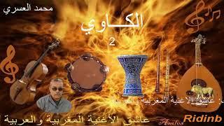 تحميل اغاني 546. L3asri Lkawi محمد العسري الكاوي MP3