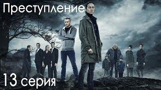 Сериал «Преступление». 13 серия