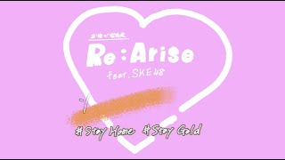 #staygold お家で発表会「Re:Arize」feat SKE48(ゼスト エンタテインメント スクール)