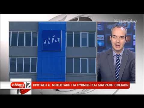 Πρόταση του Κ. Μητσοτάκη για ρύθμιση και διαγραφή οφειλών | 07/12/18 | ΕΡΤ