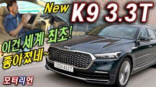 [모터리언] 이건 세계 최초! 신형 K9 3.3터보 AWD 시승기, 좋아졌네~ Kia K9 3.3T AWD