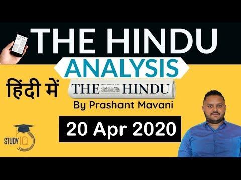 20 April 2020 - The Hindu Editorial News Paper Analysis [UPSC/SSC/IBPS] Current Affairs