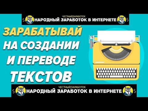 Заработок Новый в Интернете Заработок в интернете на транскрибации текста Схема Заработка Новая
