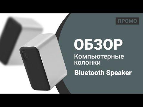 Компьютерные колонки Xiaomi Bluetooth Speaker