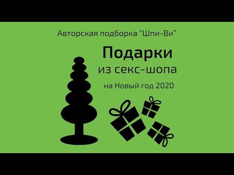 Подарки из секс-шопа на Новый год