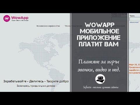 Мобильное приложение WowApp платит Без вложений Проверка на вывод средств 81$