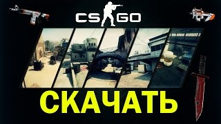 Откуда можно бесплатно скачать CS:GO и играть по сети!!!