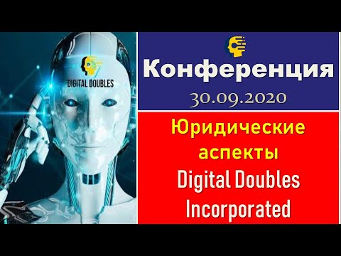 ZOOM Юридические аспекты Digital Doubles Inc. ZOOM Юридические аспекты Digital Doubles Inc.