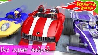 Мультики про машинки 🚗 | Крутые гонки | Сборник мультфильмов для мальчиков # 4
