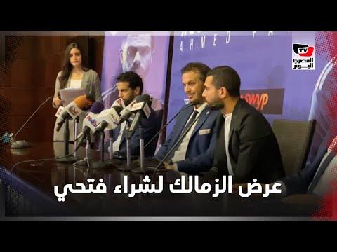 هل عرض الزمالك شراء أحمد فتحي.. الجوكر يكشف الحقيقة في المؤتمر الصحفي