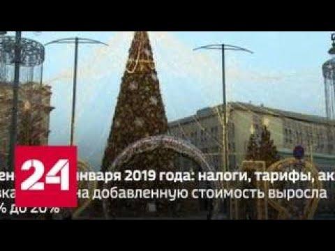 С 1 января выросли тарифы ЖКХ, ставка НДС и акцизы на табак - Россия 24