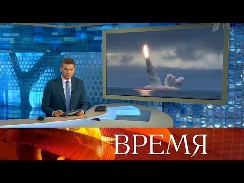 """Выпуск программы """"Время"""" в 21:00 от 24.08.2019"""