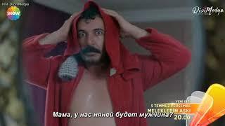 Турецкий сериал Любовь ангелов 2 анонс русские субтитры