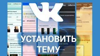 Как установить тему ВКонтакте? Устанавливаем тему Vkontakte с помощью расширения Google Chrome