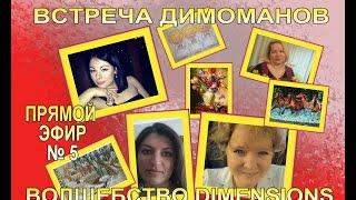 ПРЯМОЙ ЭФИР 5 ВЫШИВКА//ВОЛШЕБСТВО DIMENSIONS