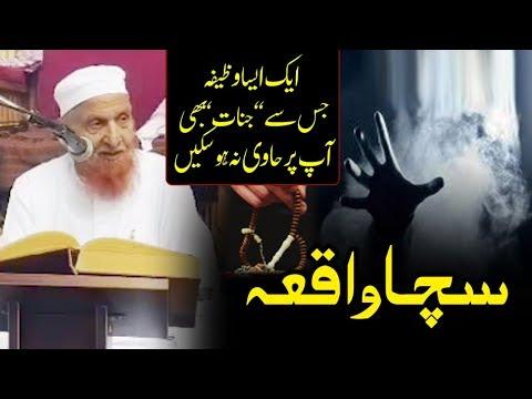 True Story - Aik Powerful Waziaf  Sheikh Makki Al Hijazi | Jinnat |  جنات پر بھاری وظیفہ