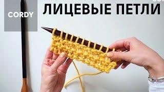Как вязать ЛИЦЕВЫЕ ПЕТЛИ спицами. Вязания для начинающих от CORDY. Вязание спицами КОРДИ