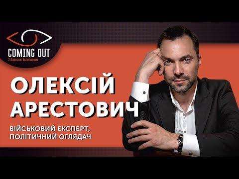 Coming Out з Ларисою Волошиною. Олексій Арестович