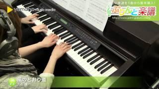 風のとおり道 / 久石 譲  ピアノ連弾 / 初~中級