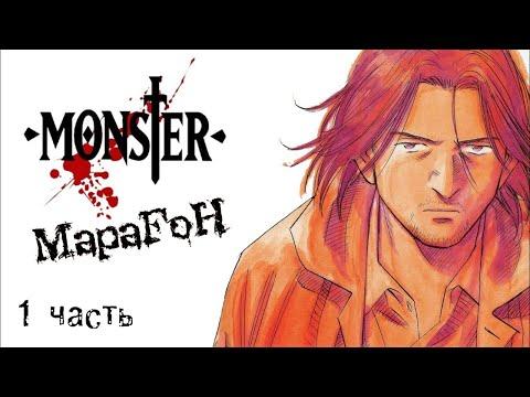 Монстр \ Monster | Марафон | 1-34эп из 74 | Anything-group