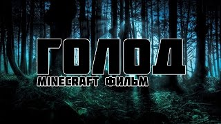 """Minecraft фильм """"Голод"""" (Психологический триллер)"""