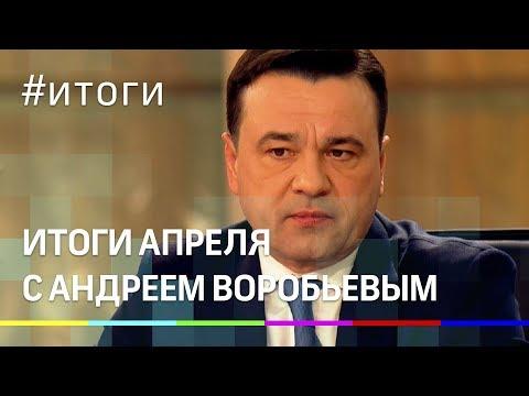Губернатор Подмосковья Андрей Воробьев подвел итоги апреля в прямом эфире