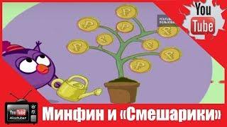 Минфин и «Смешарики» запустили «Азбуку финансовой грамотности»