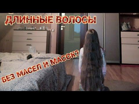 КАК ОТРАСТИТЬ ВОЛОСЫ БЕЗ МАСЕЛ И МАСОК?/// 8 ЛАЙФХАКОВ
