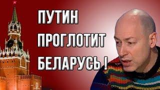 """Гордон: """"Беларусь ждет незавидная участь, а Порошенко не быть президентом!"""""""
