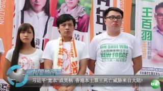 """中国热评:习近平""""宽衣""""成笑柄;香港本土票王死亡威胁来自大陆?"""