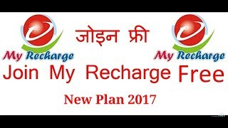 My Recharge Mai Free Joining Kese Karani Hai Join My Recharge As Customer,By Global MKT