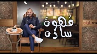 تحميل اغاني اغنية قهوة سادة - محمد الريفي انتاج محمود حسان 2020 MP3
