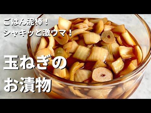 , title : 'ごはん泥棒第二弾!簡単やみつき副菜!玉ねぎのお漬物でご飯をおかわりしてね